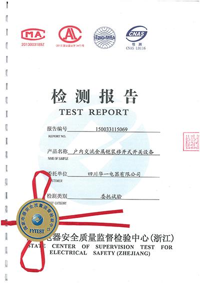 KYN61-40.5-2000-31.5kA户内交流金属铠装移开式开关设备-海拔3000米检验报告(全套)-01.JPG