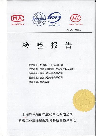 XGN74-12(C)T630-20交金属封闭开关设备(全套)-01.jpg