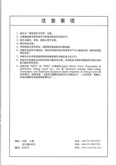 XGN74-12(C)T630-20交金属封闭开关设备(全套)-02.jpg
