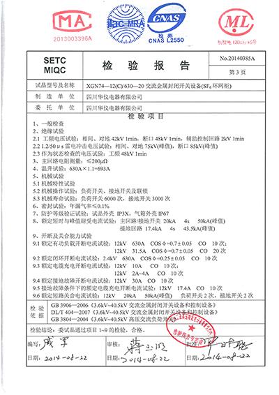XGN74-12(C)T630-20交金属封闭开关设备(全套)-05.jpg