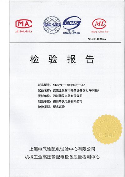 XGN74-12(F)125-31.5交金属封闭开关设备(全套)-01.JPG