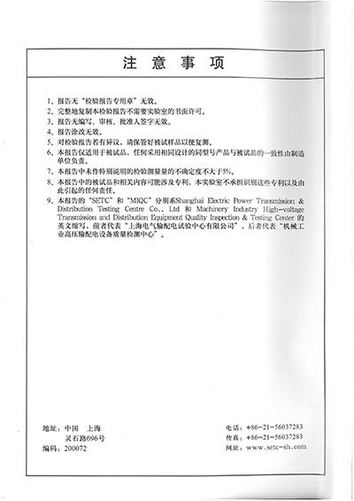 XGN74-12(F)125-31.5交金属封闭开关设备(全套)-02.JPG