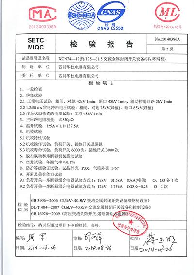 XGN74-12(F)125-31.5交金属封闭开关设备(全套)-05.JPG