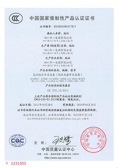 HY3000II交流低压开关设备(6300A-4000A).jpg