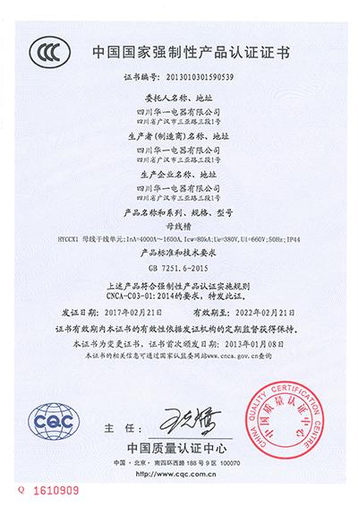 HYCCX1母线干线单元(4000A-1600A).jpg